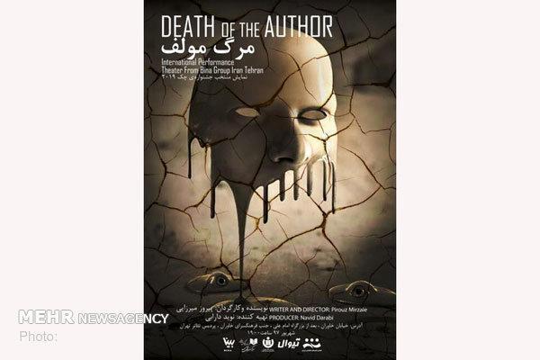 اجرای نمایش مرگ مولف در پردیس تئاتر تهران