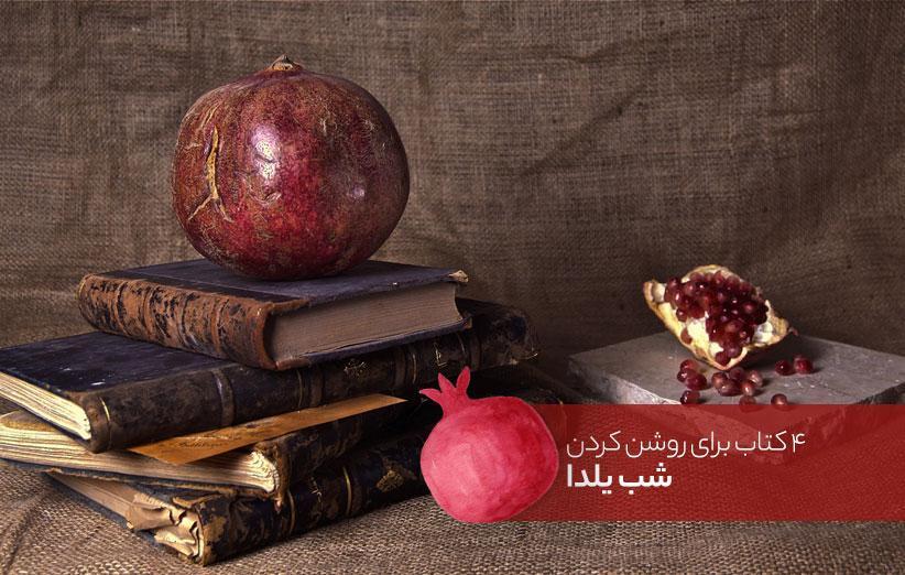 4 کتاب برای روشن کردن شب یلدا