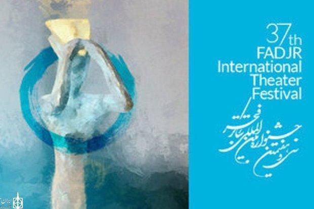 حضور 4 نماینده از استان بوشهر در جشنواره بین المللی تئاتر فجر